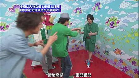 100610 VS嵐_大奧隊_吃NINO豆腐~_20142610954.JPG