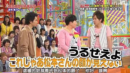 130425 VS嵐 電影圖書館戰爭隊&森三中_20142623428.JPG
