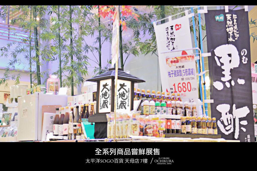 日本秋冬和風節SOGO天母店