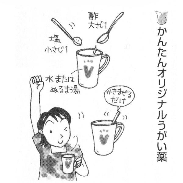 醋妙方01