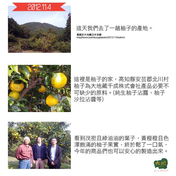 原料產地 - 001 契約栽培特選柚子