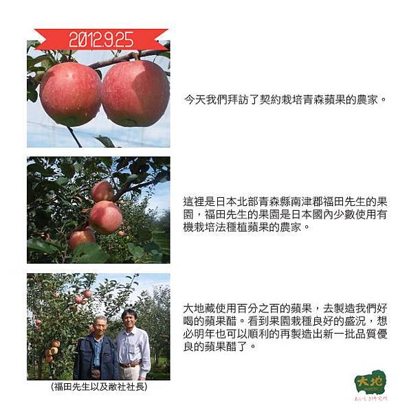 原料產地 - 002 契約栽培特選青森蘋果