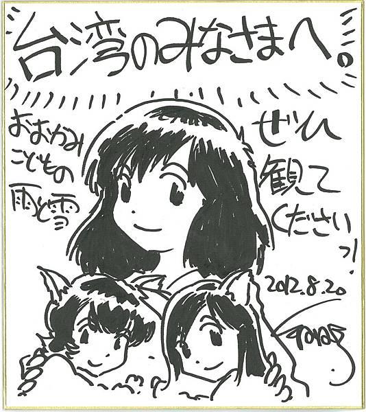 細田守導演 親筆繪製問候台灣影迷之卡片