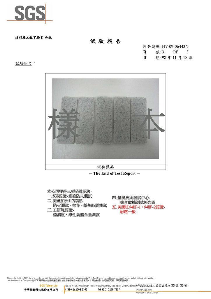 HVN06443XSGS檢測_頁面_3-樣本