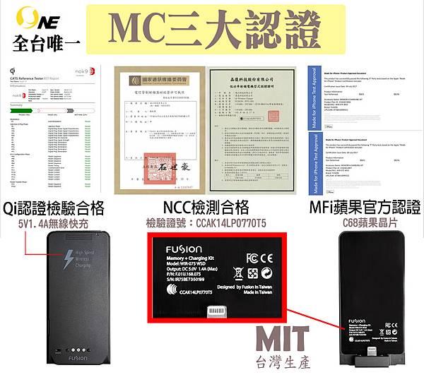 MC三大認證-1.jpg