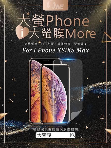 粉絲團-iPhone-XS-Love-大螢More.jpg