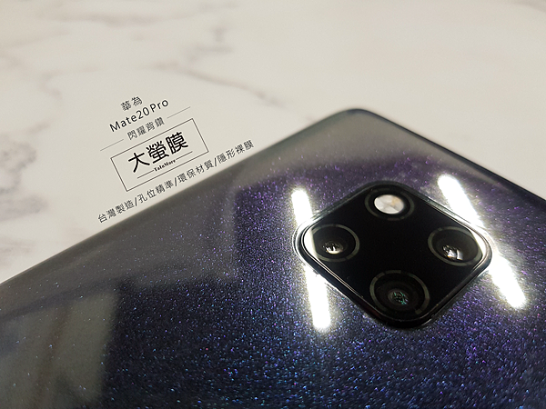 Mate20Pro-背鑽2.png