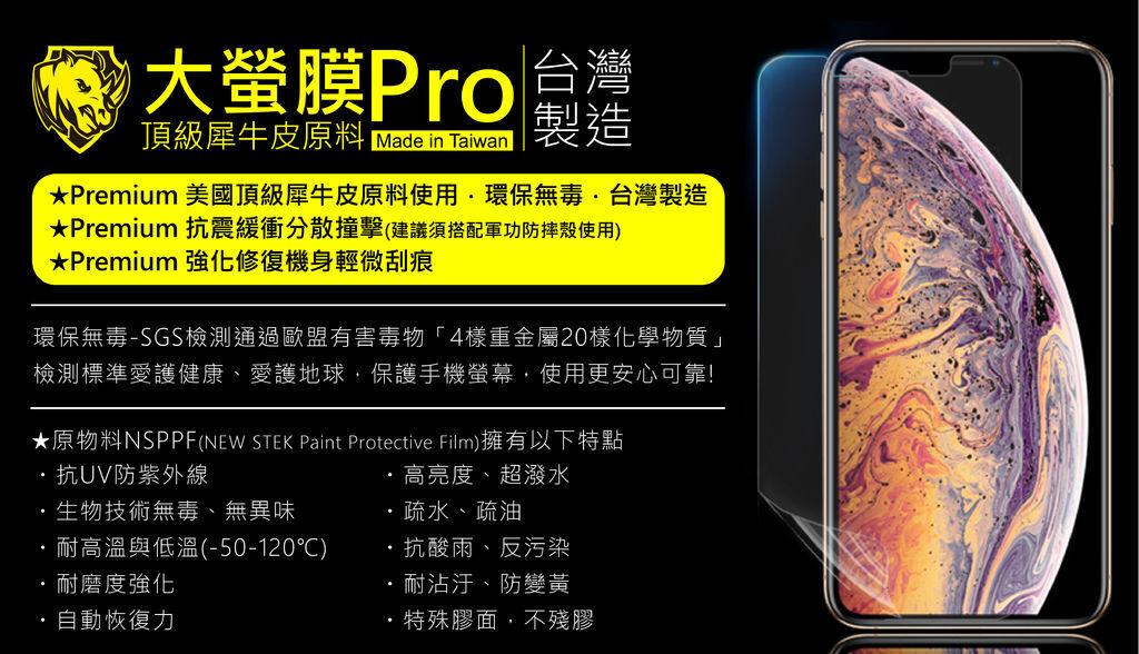001大螢膜+Pro-型號表_工作區域-1.jpg