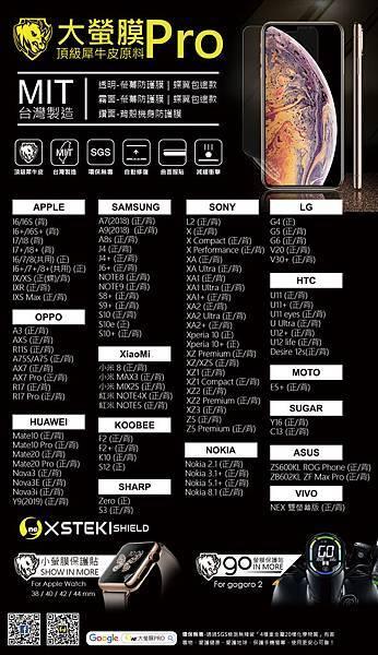 大螢膜pro型號表-01.jpg