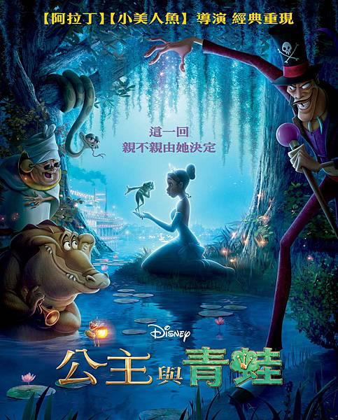 公主與青蛙