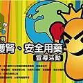 台南市 愛腎護腎‧安全用藥活動看板