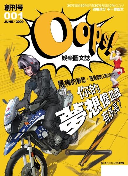 《Oops!娛樂圖文誌》創刊封面