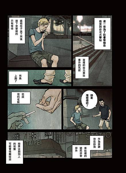 百色耳語-2.jpg