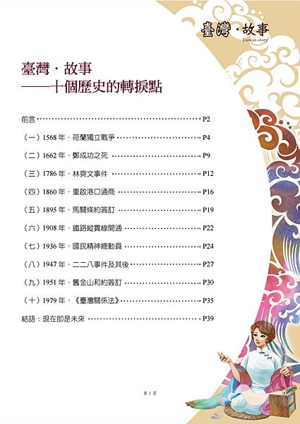 自己的歷史自己寫!網編《台灣十個歷史的轉捩點》瘋傳