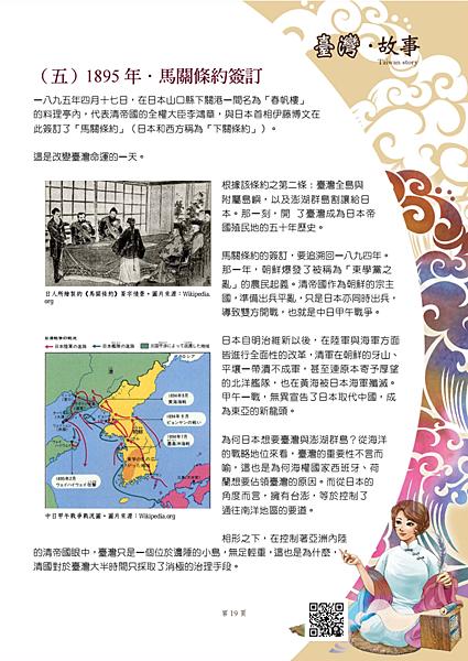 自己的歷史自己寫!網編《台灣十個歷史的轉捩點》瘋傳_02