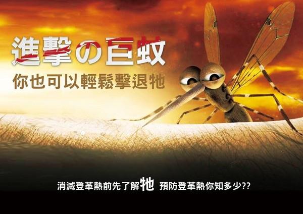擊退「進擊的巨蚊」行政院推防疫登革熱懶人包