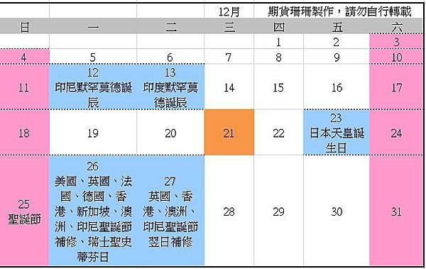 2016全球股市行事曆、105台灣封關日期貨結算日、美國股市交易日_13