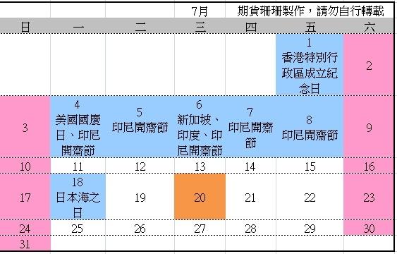 2016全球股市行事曆、105台灣封關日期貨結算日、美國股市交易日_08