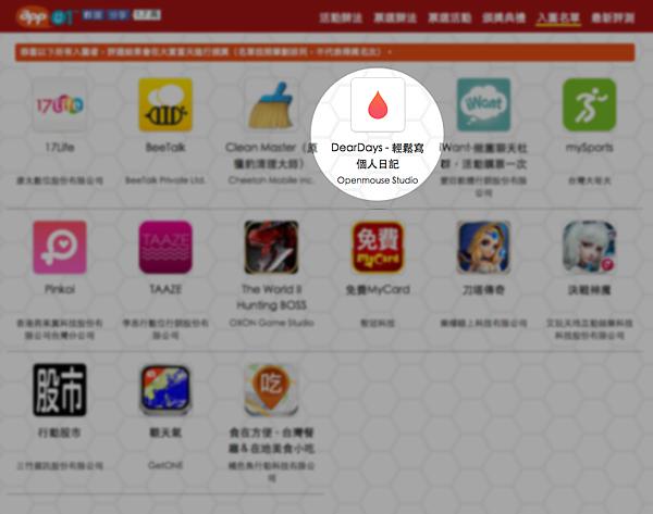 2014 Chinese App Award