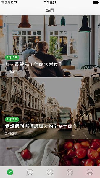 Screenshot 4 正體中文.png