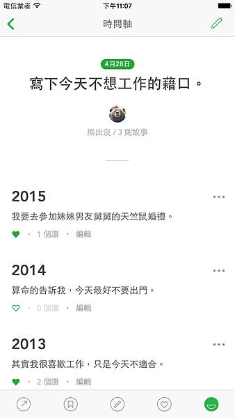 Screenshot 3 正體中文.png
