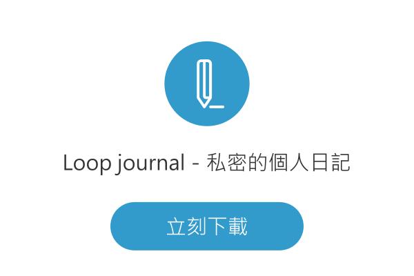 loopjournal_tw