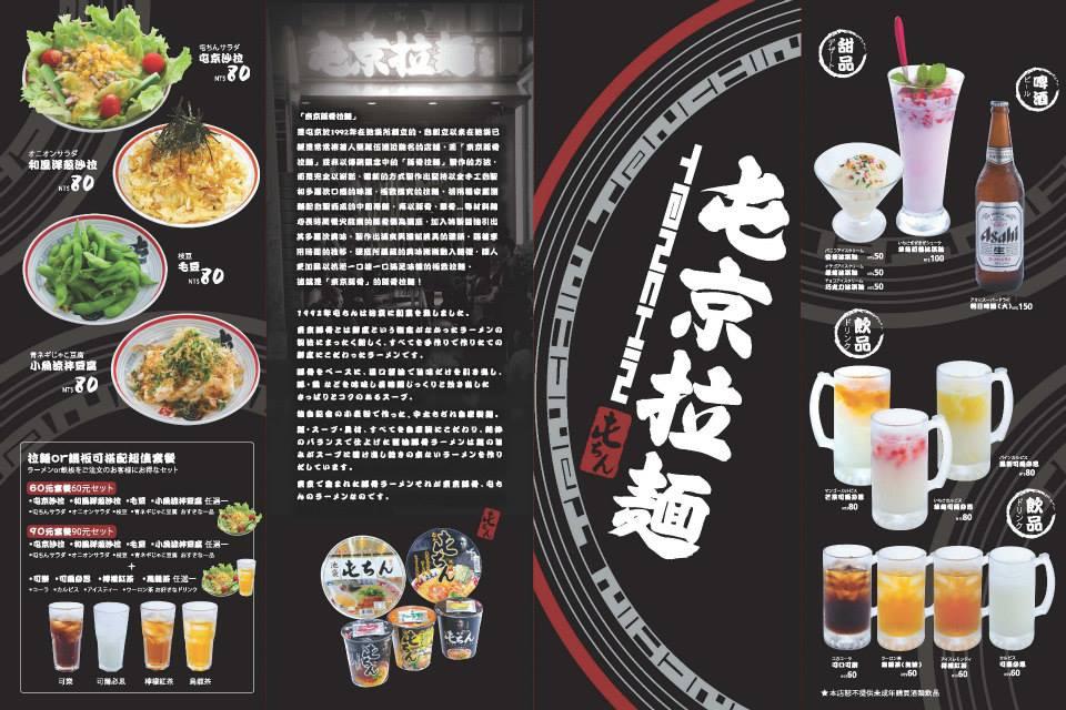 屯京menu2