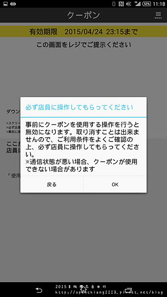 Screenshot_2015-04-22-23-18-34-007