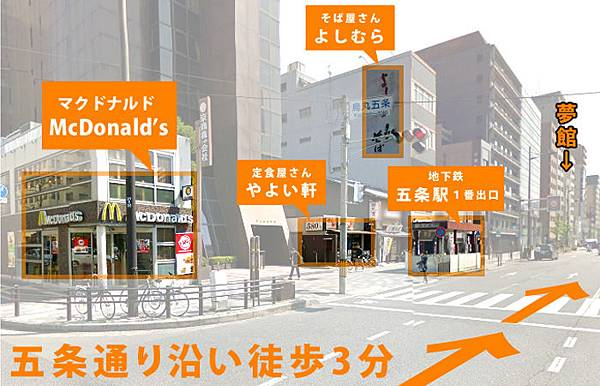 夢館map