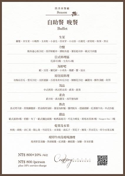 自助餐菜單(A4)-1-01