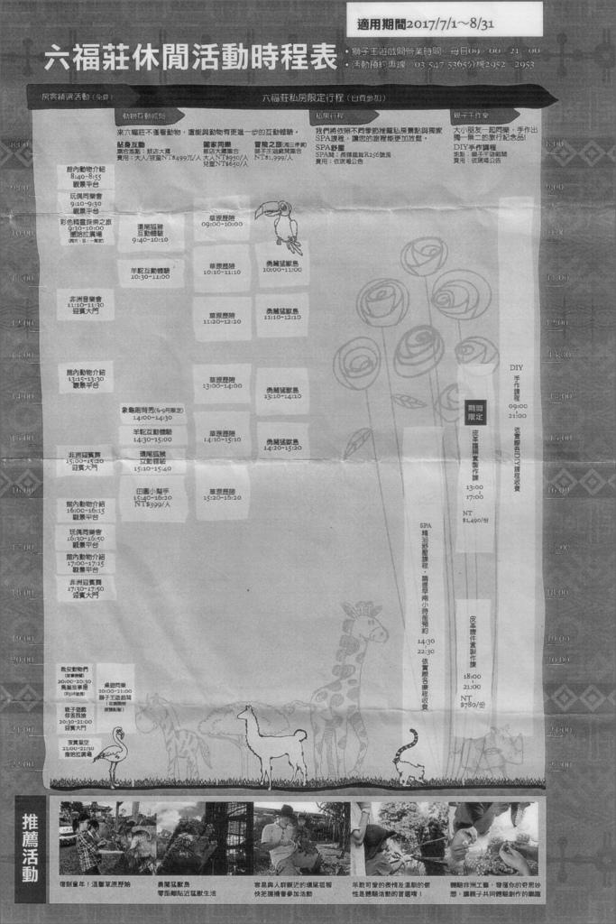 2017六福莊活動時程表