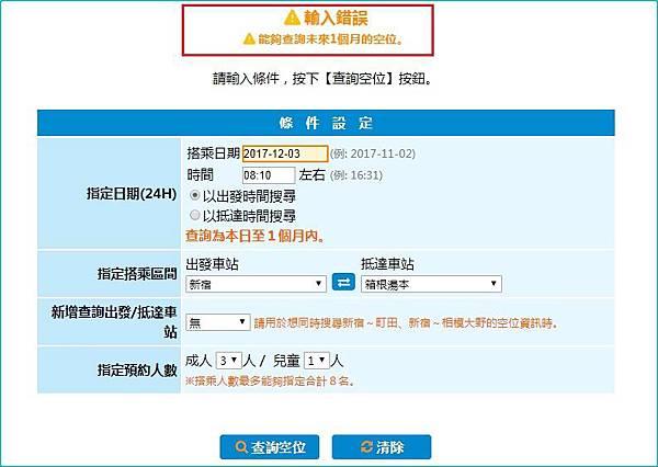 小田急2-2