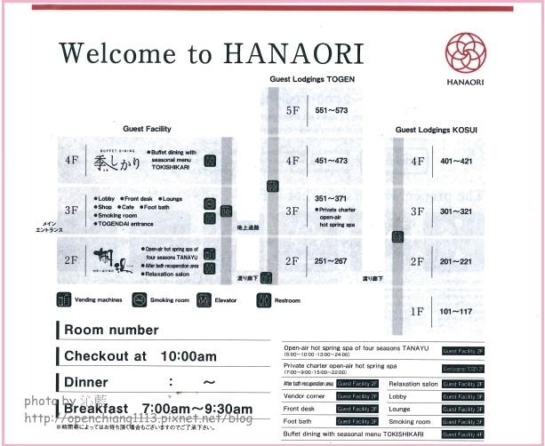 Hanaori