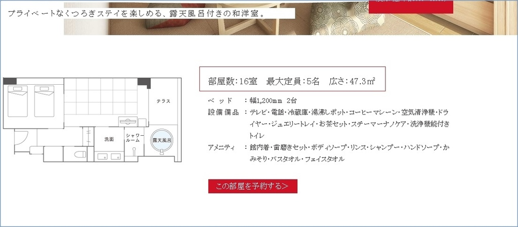 蘆之湖香織飯店1
