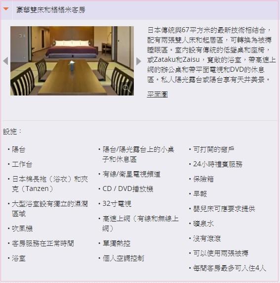 箱根凱悅我們訂的房型