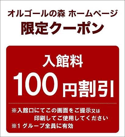 web_coupon-1