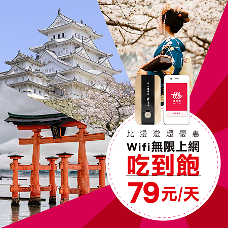 日韓WIFI機79(1080212)