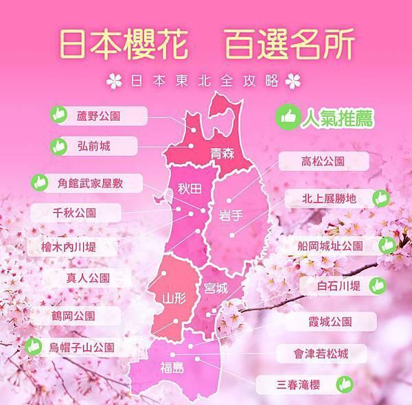 東北賞櫻景點
