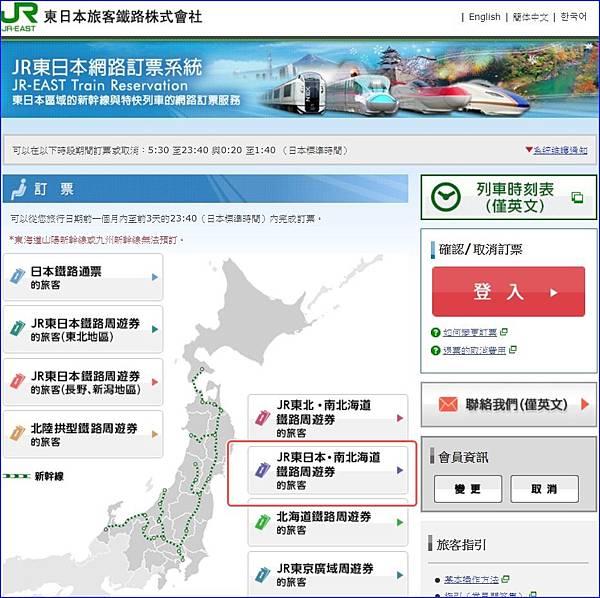東日本網路訂票系統