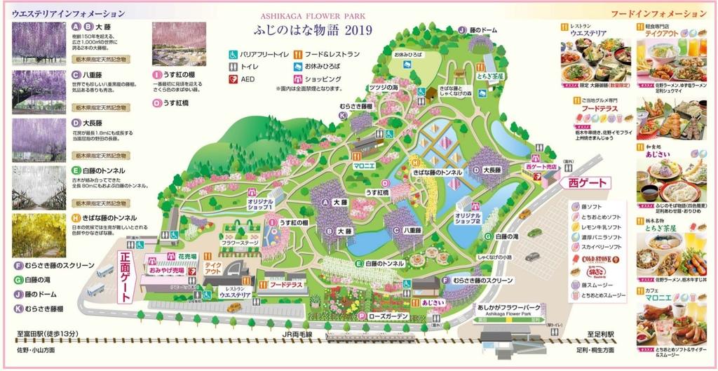 紫藤物語園區地圖