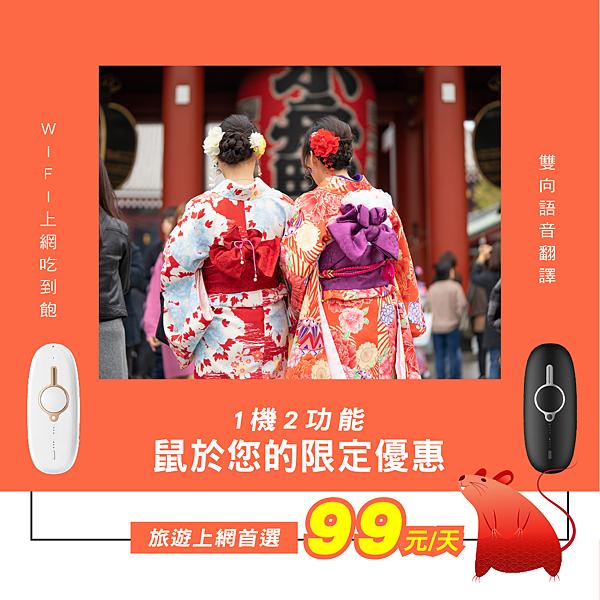 1月kol_廣告-飛譯通99