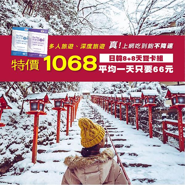 1月2kol_廣告-雙卡88