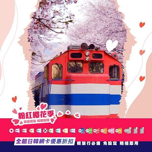 3月kol_廣告-全館網卡優惠.png