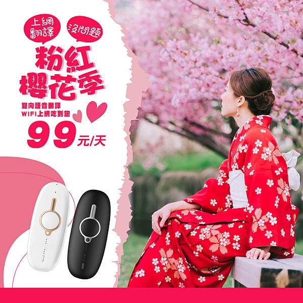 3月kol_廣告-飛譯通99.png