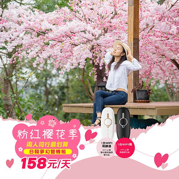3月kol_廣告-雙機.png