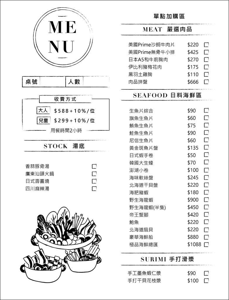 火鍋菜單.jpg