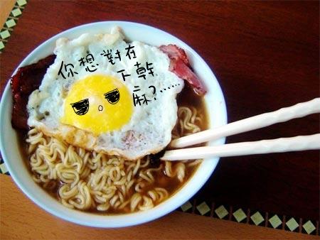 日麵.JPG