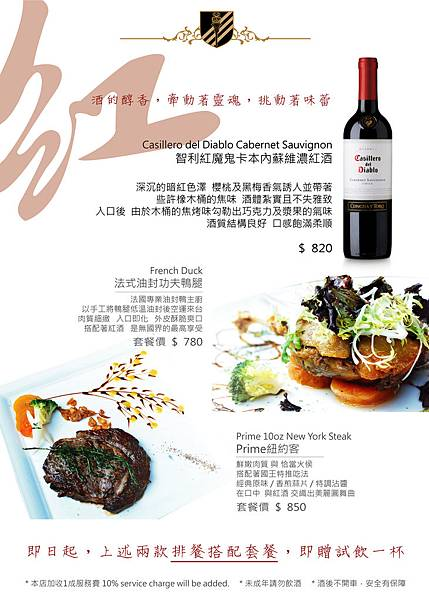 red wine special_steak_duck