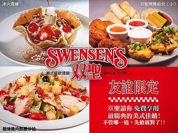swen_item
