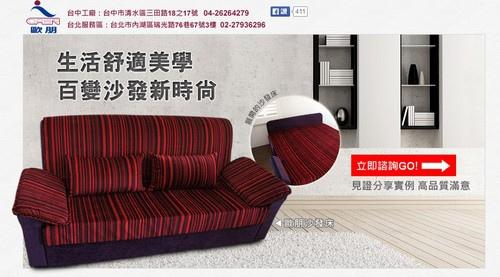 沙發床選購2